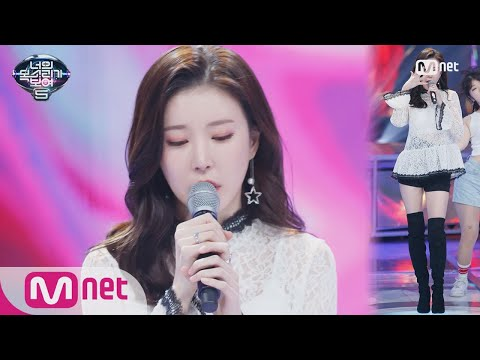 I Can See Your Voice 5 데뷔까지 했었던 걸스데이 원년 멤버! ′Why Don′t You Know′ 180406 EP.10
