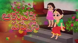 Aakesi Pappesi Telugu Rhyme | Telugu Rhymes for Children | Telugu Poems | Kids Tv Telugu