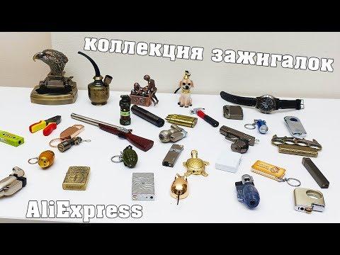 КУЧА ЗАЖИГАЛОК С ALIEXPRESS! ПОПОЛНИЛ КОЛЛЕКЦИЮ!