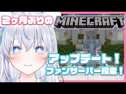 【Minecraft】初めてファンサーバーへいってみる!【新人Vtuber/白瀬あおい】