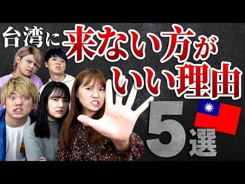 台湾に来ない方がいい5つの理由を語ります。