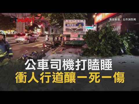 CTWANT 即時新聞》內湖公車撞人行道1死1傷 打瞌睡司機北市府將究責