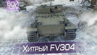 Бой недели #10. Хитрый FV304