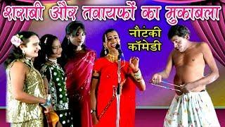 शराबी और तवायफों का जोरदार मुकाबला - हँसा हँसा कर लोटपोट कर देने वाली कॉमेडी - Bhojpuri Comedy Video