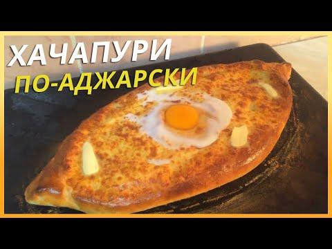 Классический ХАЧАПУРИ ПО-АДЖАРСКИ (как в ресторане)