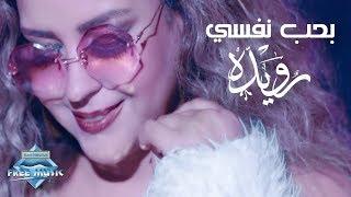 Ruwaida Al Mahrouqi - Baheb Nafsi   رويدة المحروقي - بحب نفسي