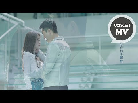 胡夏Fox Hu [ 我們的愛沒有錯 Our love is never wrong ]Official Music Video (《泡沫之夏》電視劇主題曲 )