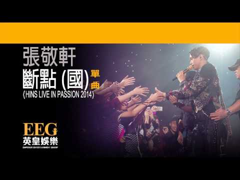 張敬軒 Hins Cheung《斷點(國) - HINS LIVE IN PASSION 2014》OFFICIAL官方完整版[LYRICS][HD][歌詞版][MV]