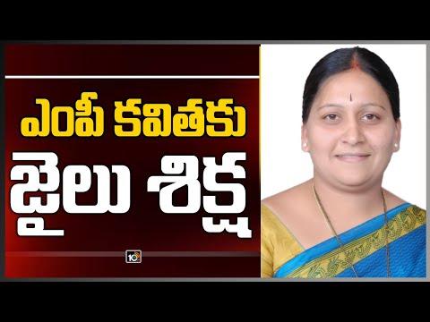 TRS MP Maloth Kavitha gets six months jail term