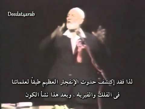 أحمد ديدات - آيات قرآنية علمية تردع الملاحده
