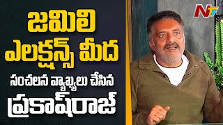 Prakash Raj Reacted to Narendra Modi Comments on Jamili Elections