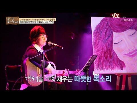 가수 '장은아'가 노래하는 이유! '이 순간을 즐기기 위해' [마이웨이] 148회 20190522