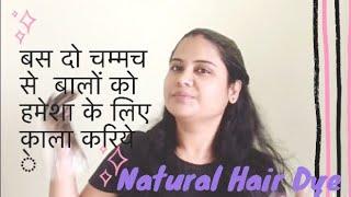 सफेद बालों को हमेशा के लिए जड़ से काला करने के घरेलु नुस्खे | Turn white hair to black permanently
