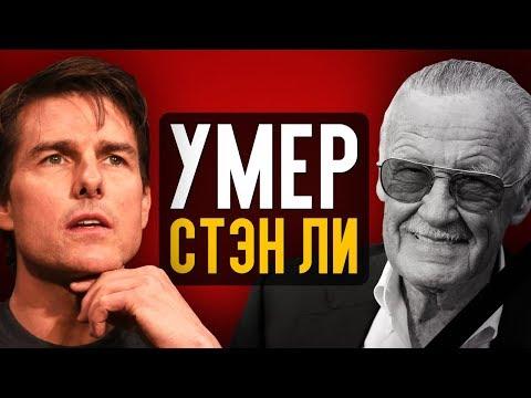 Умер Стэн Ли, Первые отзывы о Фантастических тварях 2, бешеный Том Круз и новый Шрек — Новости кино