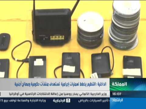 القبض على خلية إرهابية 7 مايو 2014
