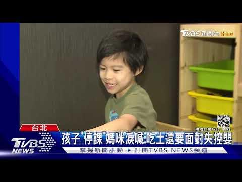 """孩子""""停課""""媽咪淚喊:吃土還要面對失控嬰 TVBS新聞"""