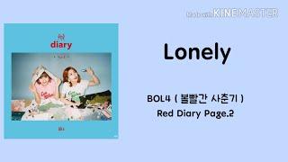 BOL4 ( 볼빨간사춘기 ) - Lonely 가사 ♥️