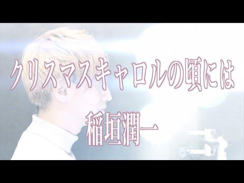 【平成が生んだ神曲】クリスマスキャロルの頃には/稲垣潤一 【アダチケンゴ Cover】