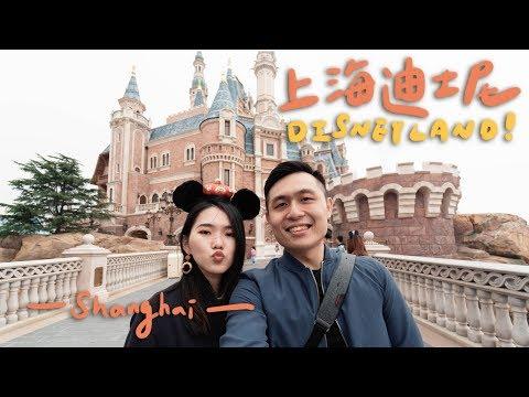 Vlog〉最強攻略!一日玩遍上海迪士尼 快速通關懶人包II SHANGHAI上海