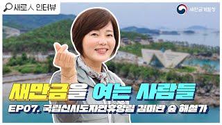 【새로인】 EP.07 산림청 김미란 숲 해설가 편