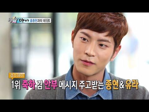 [HOT] 섹션 TV - 달콤한 '마마' 연하남 홍종현과의 달달한 데이트 20140921