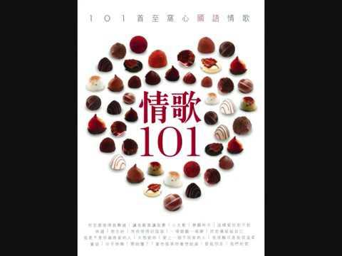 Love Songs. 情歌 101 101首至窩心國語情歌 (Pt.2)