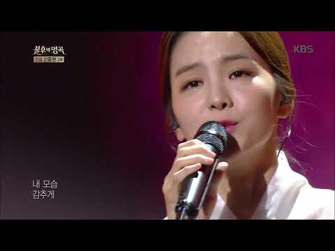 불후의명곡 Immortal Songs 2 - 송소희 - 나는 너를.20171216