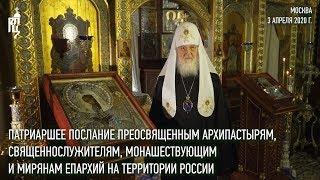 Святейший Патриарх Московский и всея Руси Кирилл обратился с посланием к верующим