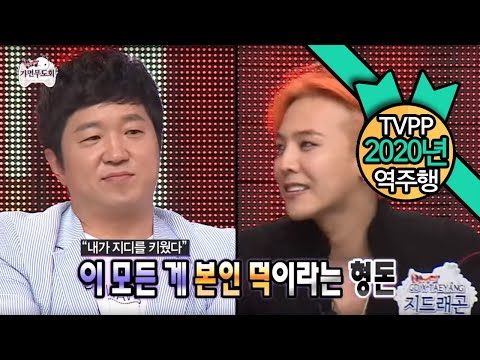 【TVPP】Jeong Hyeong Don - Ex partner GD, 정형돈 - GD는 내가 키웠다  @ Infinite Challenge