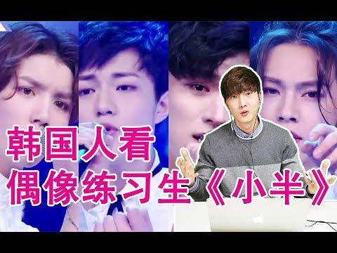 《偶像練習生-小半》 韓國人的反應如何?:Idol Proudcer - Xiaoban REACTION!!【朴鸣】