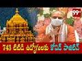 TTD EO Anil Kumar Singhal Officially Announced Covid Cases of TTD Staff   Tirumala News  99TV Telugu