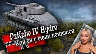 Pz IV Hydro - Откуда он у меня появился