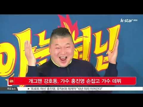 개그맨 강호동, 가수 홍진영 손잡고 가수 데뷔