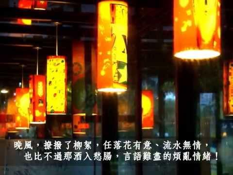 《又是一窗燈影、兩愁人 ☆ Alone Again》