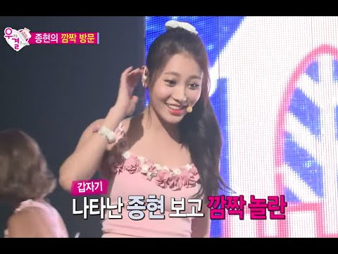 We Got Married, Jong-hyun, Yoo-ra (11) #05, 홍종현-유라(11) 20140823