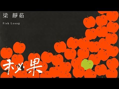 Fish Leong / 梁靜茹 -