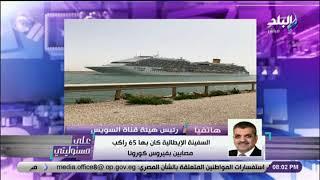 رئيس هيئة قناة السويس: لأول مرة يتم إرشاد سفينة عن بعد ...