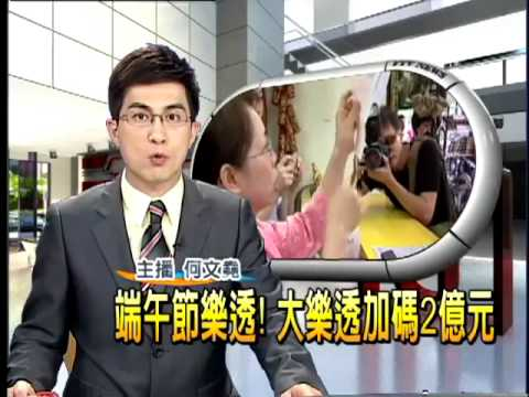 端午節樂透! 大樂透加碼2億元-民視新聞