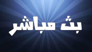 مشاهدة مباراة الهلال والشباب بث مباشر كورة اون لاين في الدوري السعودي     -