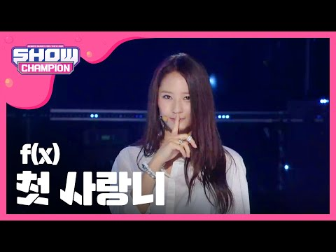(ShowChampion EP.73) f(x) - Rum pum pum pum (에프엑스 - 첫 사랑니)