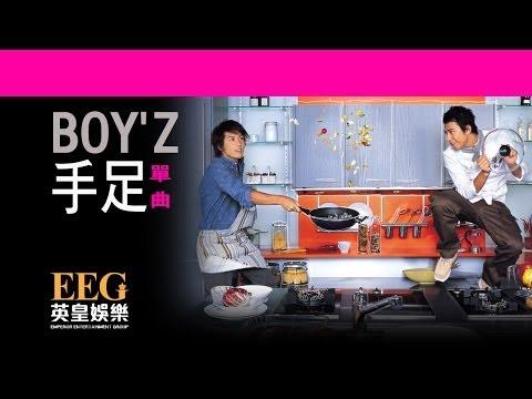 BOY'Z《手足》OFFICIAL官方完整版[LYRICS][HD][歌詞版][MV]