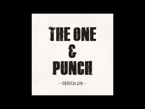 더원 (The One) & 펀치(Punch) - 아프다니까 (Sick)