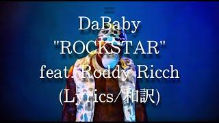 【和訳】DaBaby - ROCKSTAR feat. Roddy Ricch (Lyric Video)