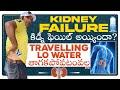 Kidney Disease Test In Montenegro