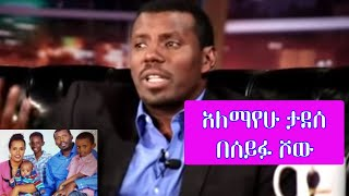 Alemayehu Tadese, Dereje Haile and Girum Ermiyas Interview On Seifu Fantahun Late Night Show [ EBS T