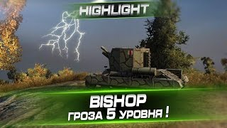 Bishop Highlight @ Гроза 5 уровня !