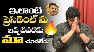Actor Sameer Angry On Maa President Naresh..