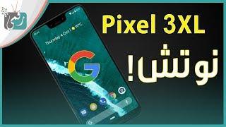 جوجل بكسل 3 - Google Pixel 3 | تصميم الهاتف وموعد الإعلان     -