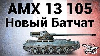 AMX 13 105 - Новый батчат - Гайд