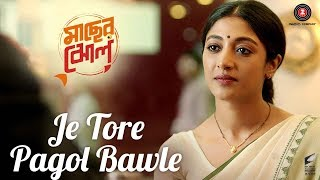 Je Tore Pagol Bawle - Maacher Jhol | Ritwick C, Paoli Dam & Kaya B | Shaheb C & Anupam Roy